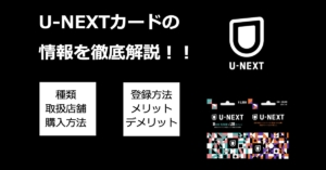U-NEXT カード アイキャッチ