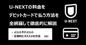 U-NEXTデビットカードアイキャッチ
