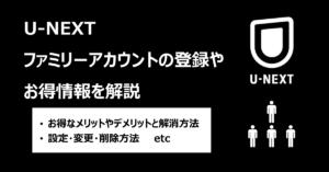 U-NEXTファミリーアカウントアイキャッチ
