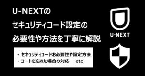 U-NEXTセキュリティコードアイキャッチ