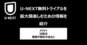 U-NEXT無料トライアル アイキャッチ