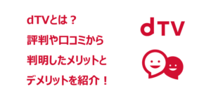 dTVの評判口コミアイキャッチ
