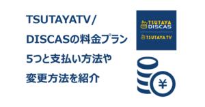 TSUTAYA TV/DISCAS料金と支払い方法アイキャッチ