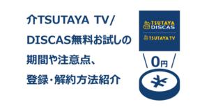 TSUTAYA DISCAS無料お試しの期間や注意点、登録・解約方法紹介
