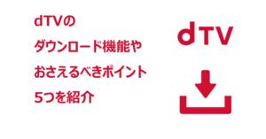 dTV ダウンロード アイキャッチ
