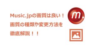 music.jp 画質 アイキャッチ