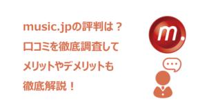 music.jp 評判 アイキャッチ